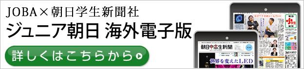 JOBA×朝日学生新聞社 ジュニア朝日 海外電子版